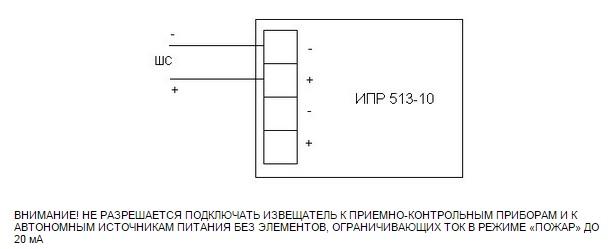 Извещатель ИПР 513-10