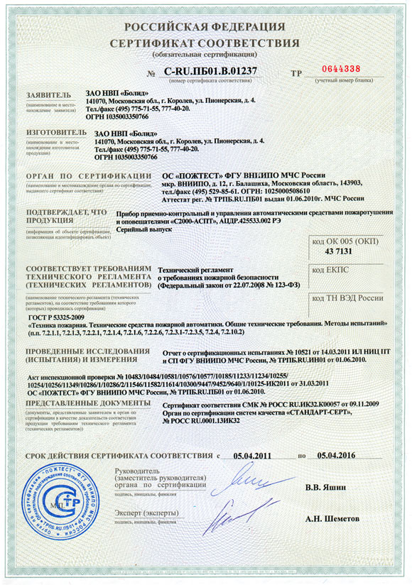 Болид С2000-АСПТ