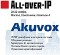 Видеонаблюдение новости: Видеоглаз и Akuvox на форуме All-over-IP