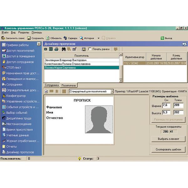 Фото - Программное обеспечение PERCo PERCo PERCo-SM14 программное обеспечение perco perco perco wm02