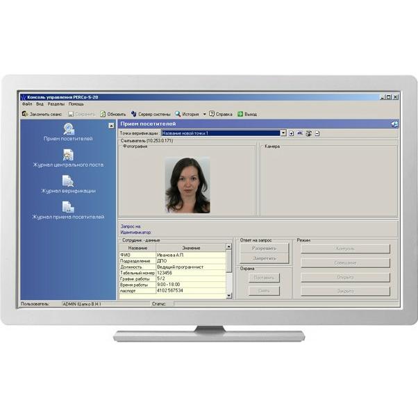 Фото - Программное обеспечение PERCo PERCo PERCo-SM10 программное обеспечение perco perco perco wm02