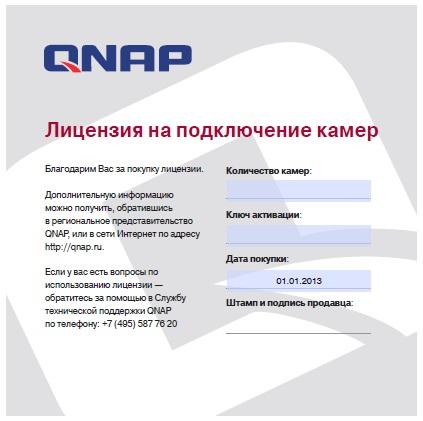 по qnap qnap lic sw surveillance 1ch ei ПО QNAP QNAP LIC-CAM-NVR-4CH