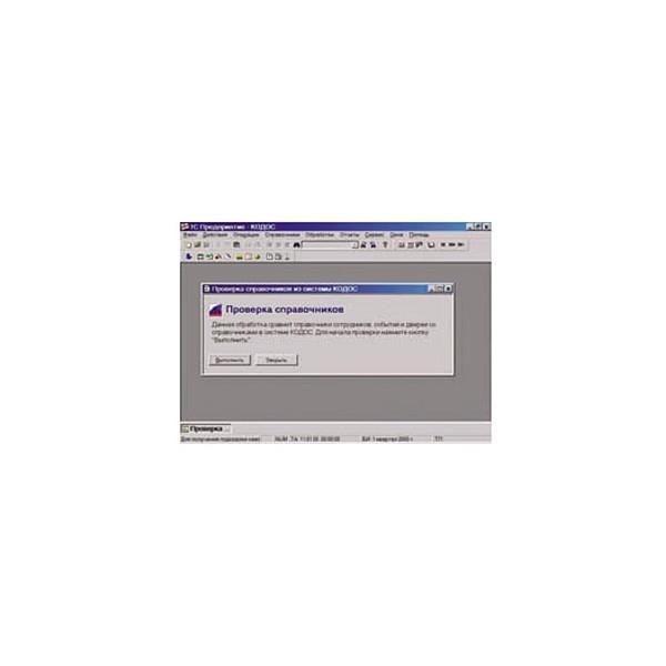 Модуль интеграции КОДОС КОДОС КОДОС Модуль обмена данными с системами учета «1С»