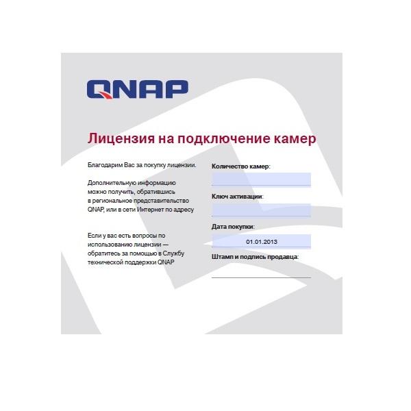 ПО QNAP LIC-SW-SURVEILLANCE-2CH-EI