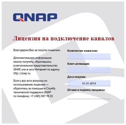 по qnap qnap lic sw surveillance 1ch ei ПО QNAP QNAP VSM-CAM-CH-01