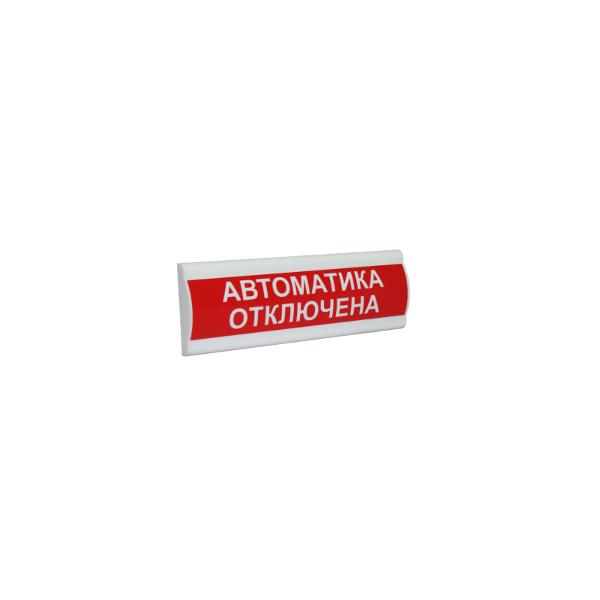 Табло СМД Сфера ПРЕМИУМ (24В, скрытая надпись) Автоматика отключена