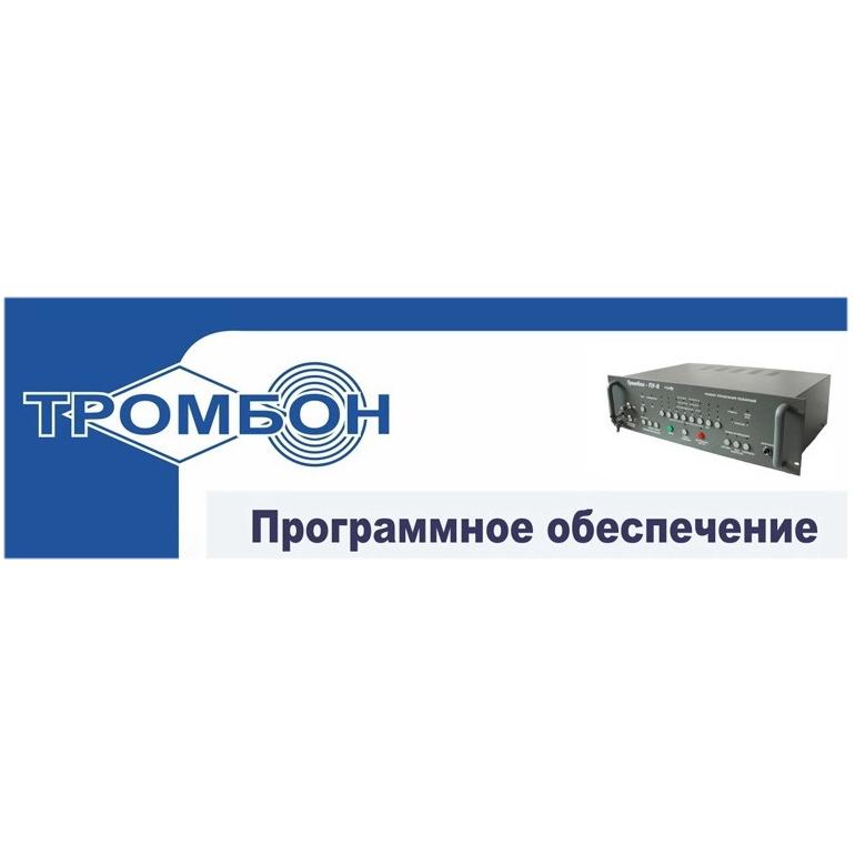 Программное обеспечение Оникс Оникс Оникс Тромбон-ПО