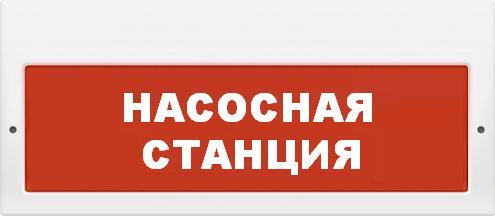 Табло Арсенал безопасности Арсенал безопасности Молния-220В