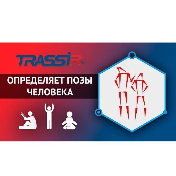 Интеллектуальный модуль TRASSIR TRASSIR Pose Detector