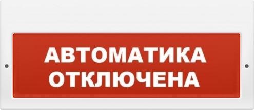 Табло Арсенал безопасности Арсенал безопасности Молния-24-З (Автоматика отключена)