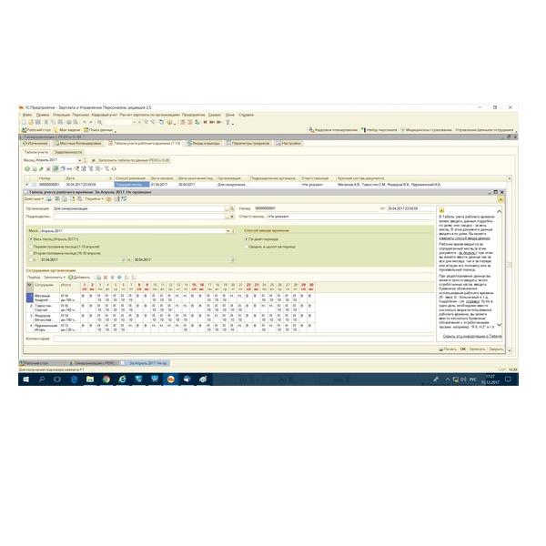 Программное обеспечение PERCo PERCo PERCo-SM19