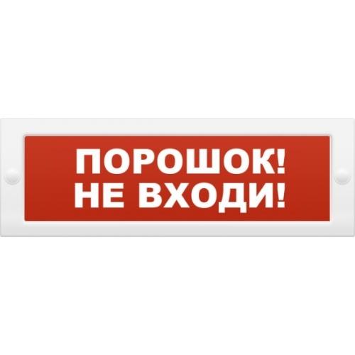 Табло Арсенал безопасности Арсенал безопасности Молния-24 (Порошок не входи)