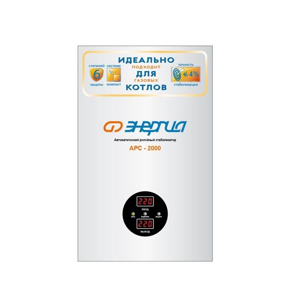 Стабилизаторы напряжения Энергия АРС-2000 Е0101-0110