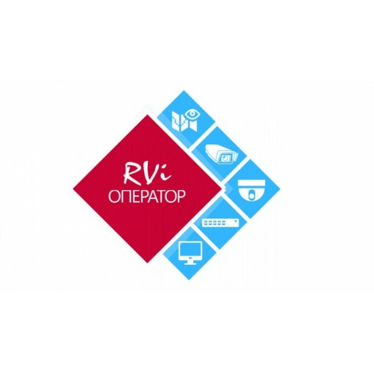 ПО RVi RVi Коммерческая лицензия Оператор NVR/HNVR