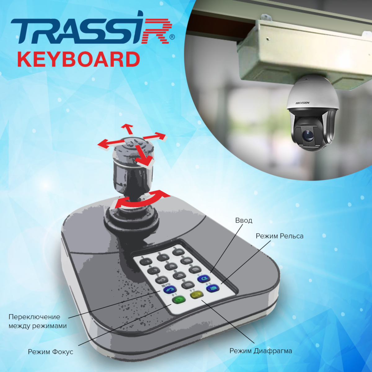 Цифровое видеонаблюдение и аудиозапись TRASSIR TRASSIR Keyboard