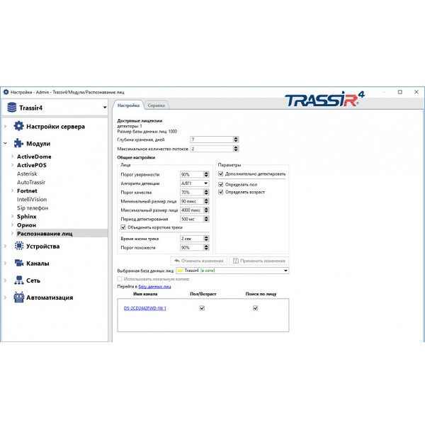 Интеллектуальный модуль TRASSIR TRASSIR Face Search